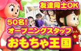 軽井沢おもちゃ王国バイト