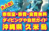 沖縄県久米島ダイビングバイトいいいい