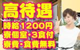 時給1200円の高時給リゾートバイト