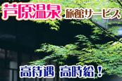 リゾートバイト芦原温泉★福井県の温泉地!高待遇の旅館サービス大募集★☆写真