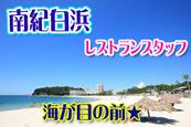 【南紀白浜・レストランスタッフ】時給1,000円以上!海の目の前、寮個室!寮費無料!写真