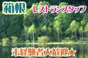【箱根】 レストラン業務 時給1,000円~ 寮費・光熱費無料♪写真