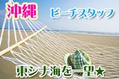 【沖縄】 ビーチスタッフ 美しい東シナ海を満喫★写真