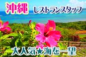 リゾートバイト沖縄 ★人気沖縄住み込みバイト★レストランサービス 寮個室♪ 海が目の前♪ 写真
