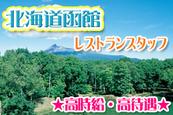 人気リゾートバイト北海道函館!!★レストランスタッフ 時給1,100円~高時給♪♪写真