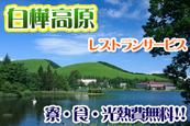 リゾートバイト白樺湖 レストランサービス 寮・食・光熱費無料~!!写真
